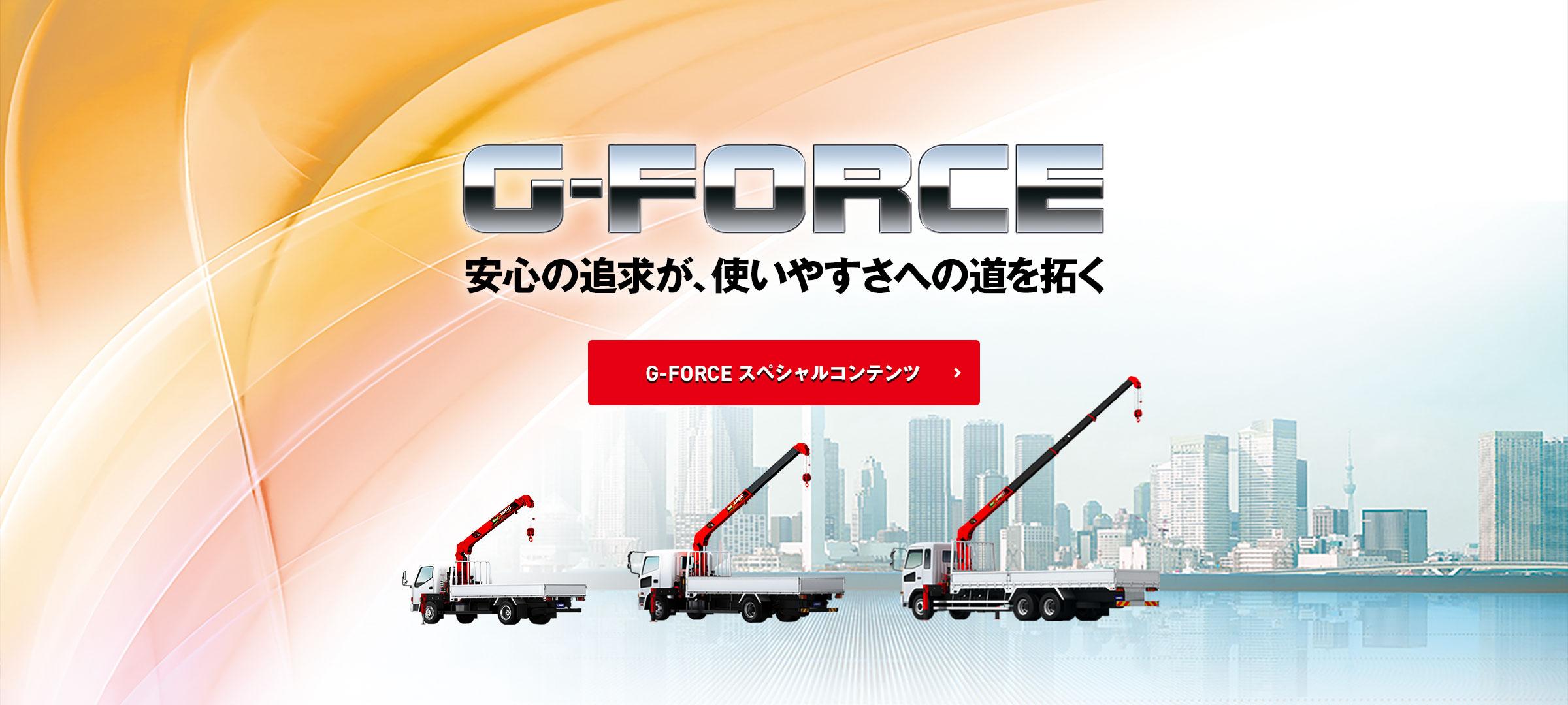 gforce_slider_sml